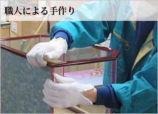 職人による手作り