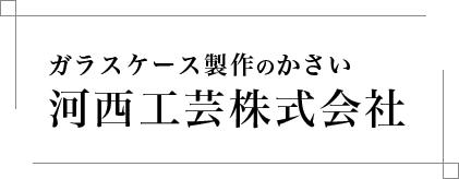 """オリジナル """"ガラスケース""""製作の河西工芸株式会社"""